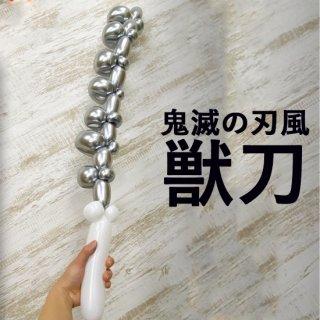 【簡単バルーンアート】鬼滅の刃風 獣刀の作り方