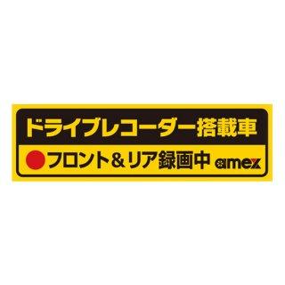 AMEX-A05/A05W用 ステッカー 1枚入り OP-A05STK-S