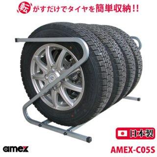 タイヤラック 155mm・165mm 軽自動車タイヤ対応 AMEX-C05S
