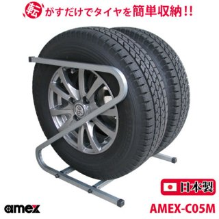 タイヤラック 175mm・185mm 普通自動車タイヤ対応 AMEX-C05M