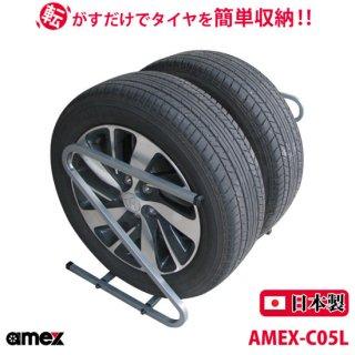 タイヤラック 195〜235mm 普通自動車タイヤ対応 AMEX-C05L