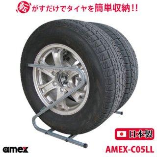 タイヤラック 245〜285mm 大型自動車タイヤ対応 AMEX-C05LL