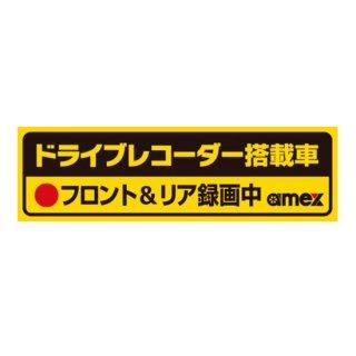 AMEX-A07/A07W用 ステッカー 10枚入り OP-A07STK-L