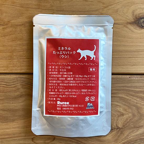 愛猫用 ミネラルたっぷりパック(牛)