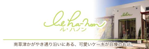 le-hanon - オンラインショップ|ル・ハノン -南草津かがやきの丘にあるケーキ屋さん-