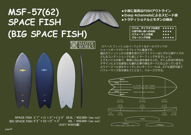 WATER RAMPAGE/ SPACE FISH