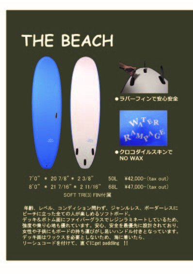 WATER RAMPAGE/ THE BEACH7'0