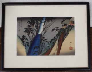 歌川広重「布引の滝」手摺木版画