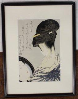 喜多川歌麿 「えり粧」手摺木版画