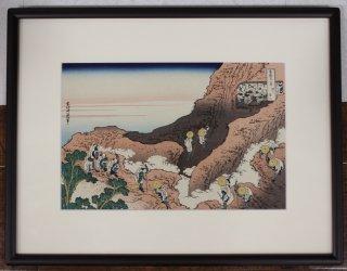 葛飾北斎「諸人登山」手摺木版画