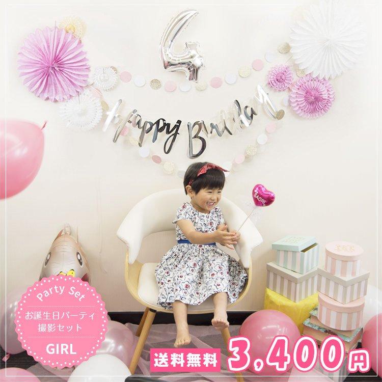 お誕生日パーティ撮影セットピンク 誕生祝い バースデー お誕生会 撮影キット 壁飾り
