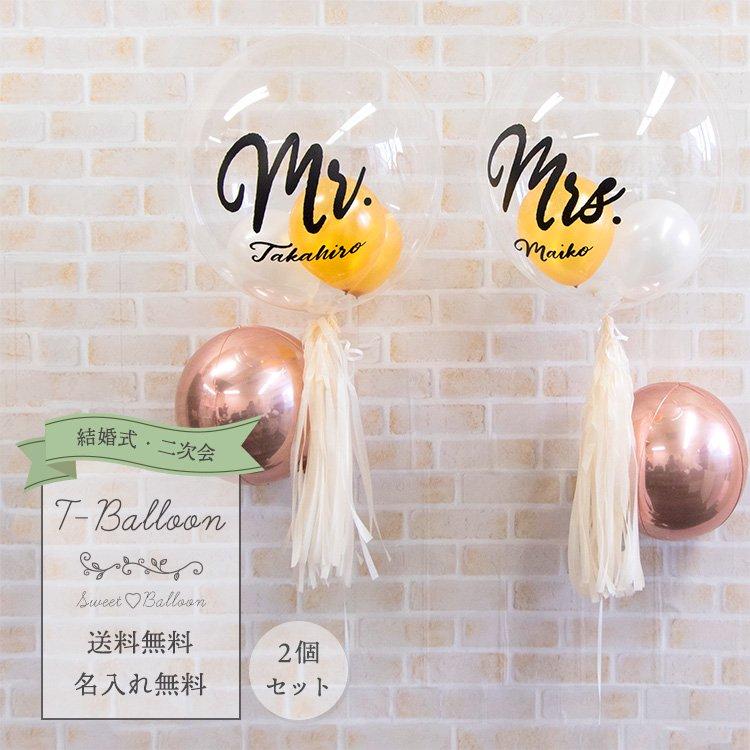 Mr.Mrs.2個セット Tバルーン 結婚祝い ウェディング 電報 祝電 メッセージ サプライズ 浮くバルーン ヘリウム Tバルーン