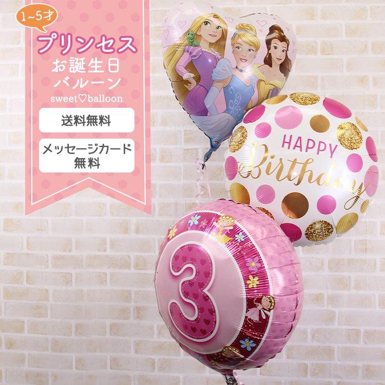 誕生祝い バースデー お誕生会 電報 祝電 メッセージ サプライズ 浮くバルーン ヘリウム Tバルーン キャラクター 子供 キッズ 女の子 ディズニー プリンセス