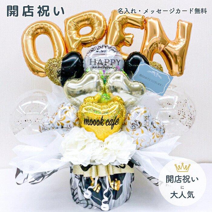 開店祝いゴールド 開店祝い 周年祝い 電報 祝電 メッセージ サプライズ 置き型 卓上アレンジ