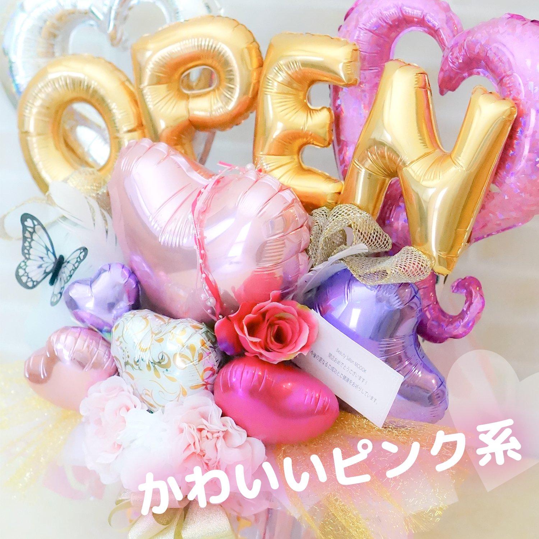 ¥8,000 OPEN(ピンク) バルーン 風船 開店 開店祝い ピンク 豪華 オープン サプライズ プレゼント ギフト お祝い リボン 置き型