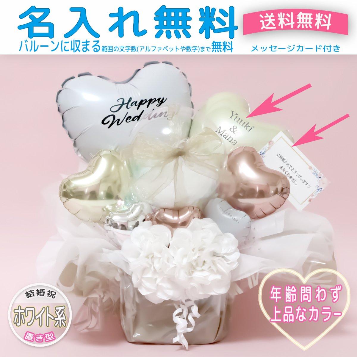 ホワイト・アイボリー 置き型(結婚) バルーン 風船 結婚 開店 お祝い ホワイト アイボリー ハート サプライズ ギフト プレゼント
