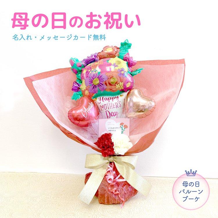 花束 マザースディブーケ バルーン バルーンギフト ギフト プレゼント 母の日祝い 女子 大人 女性 赤 感謝 母の日 お母さん 母 イベント
