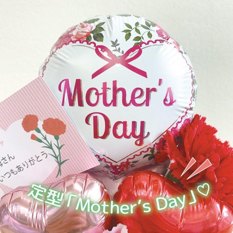 プチギフト 母の日 バルーン バルーンギフト プチギフト プレゼント お祝い 置き型 おしゃれ カワイイ かわいい 大人 卓上バルーン 大人女子 感謝 母の日 プチギフト ありがとう