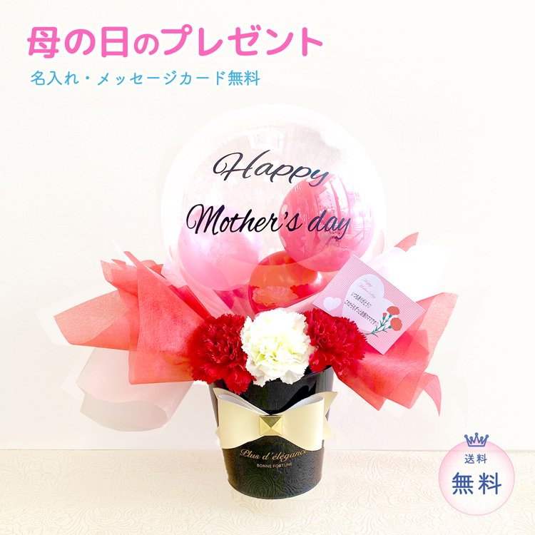 アクア マザーズディ  バルーンギフト ピンク ブルー パステル パープル イエロー 透明 置き型 おしゃれ カワイイ 大人 女性 置き型バルーン 豪華 ゴージャス ありがとう お母さん ママ 母の日
