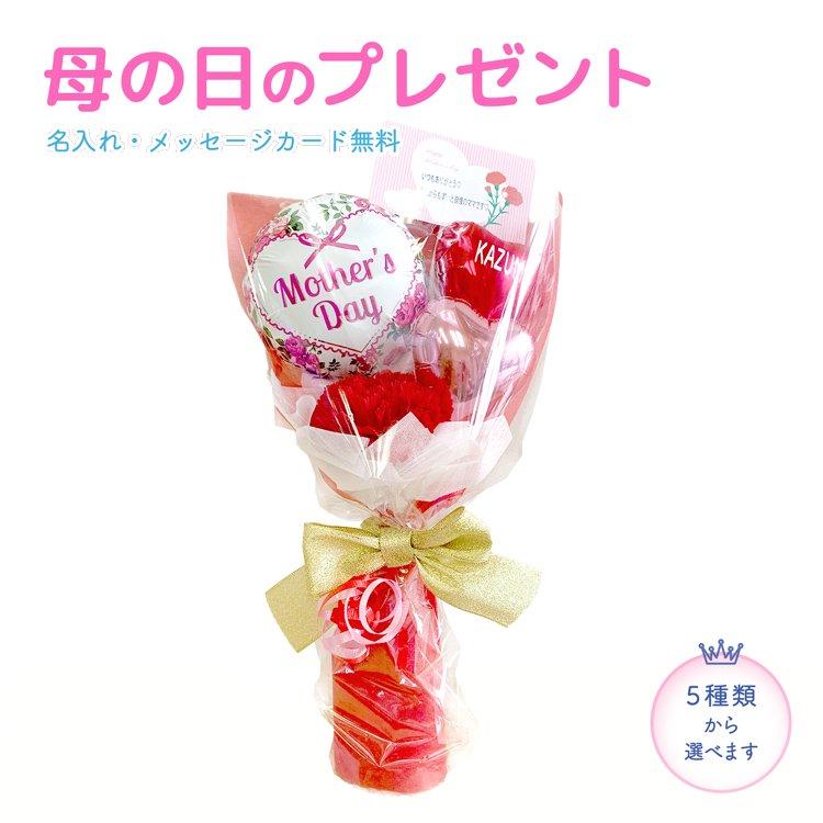ミニ花束 母の日 Z-1 バルーン バルーンギフト プチギフト プレゼント ブーケ 花束 ブーケ 記念 5種類 母の日 ありがとう