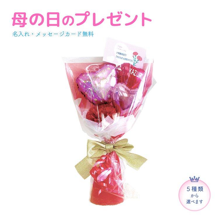 ミニ花束 母の日 Z-3 バルーン バルーンギフト プチギフト プレゼント ブーケ 花束 ブーケ 記念 5種類 母の日 ありがとう