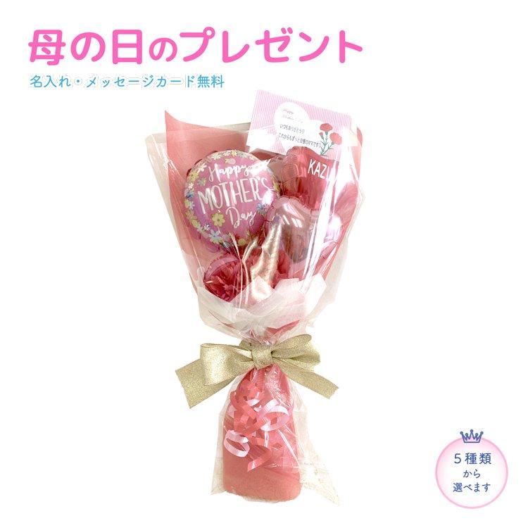 ミニ花束 母の日 Z-5 バルーン バルーンギフト プチギフト プレゼント ブーケ 花束 ブーケ 記念 5種類 母の日 ありがとう