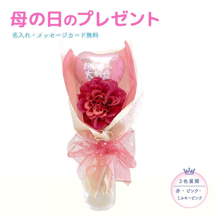 母の日 プチブーケ ギフト プチギフト プレゼント お祝い ピンク パステル ブーケ 大人 女性 贈り物
