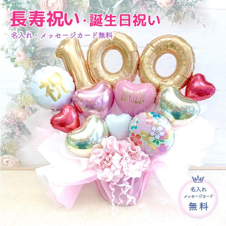 百寿100歳バースデー バルーン バルーンギフト 誕生祝い 長寿祝い ピンク おしゃれ 大人 贈り物 ゴージャス 長寿 100歳 感謝 記念日