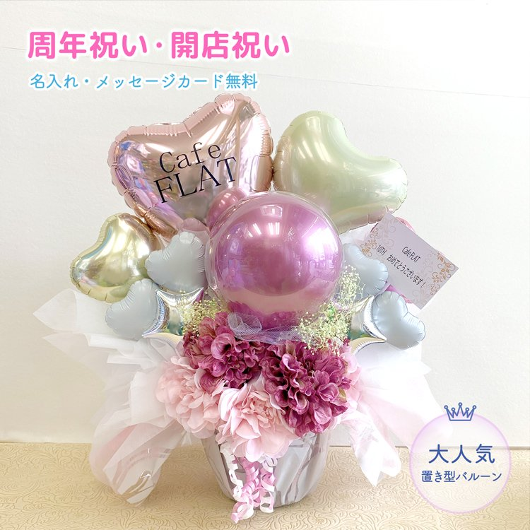 フラワーピンク&アイボリー バルーン 誕生日 周年祝い 誕生祝い 周年 各種お祝い お祝い 開店祝い 結婚祝い ピンク 開店 置き型 おしゃれ カワイイ かわいい
