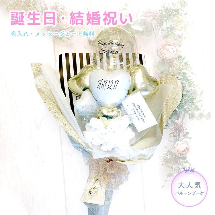 ホワイトゴールドストライプ(花束) バルーン バルーンギフト サプライズ ギフト 誕生日 誕生祝い ブライダル 出産祝い 発表会 ブーケ ホワイト シンプル ウェディング