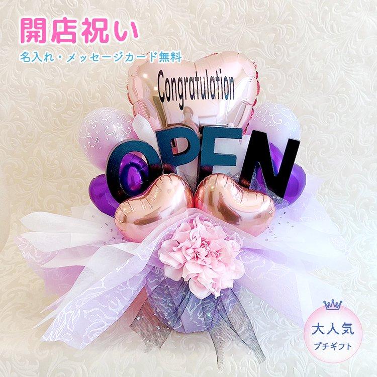 パープルピンクOPEN バルーン バルーンギフト サプライズ お祝い 開店祝い ピンク ブラック 開店 置き型 ネイル カフェ サロン かわいい 大人 女性 ハート オトナ女子 大人女子 開店