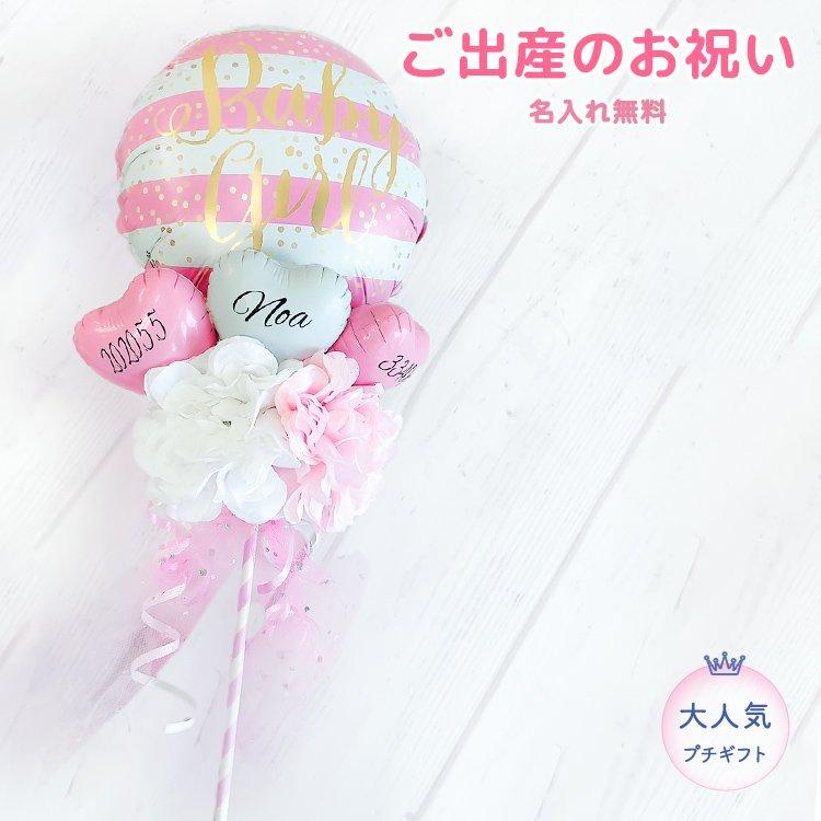 スティックBaby(ピンク)バルーン バルーンギフト サプライズ プチギフト お祝い 出産祝い ピンク カワイイ かわいい 女子 子供 キッズ ストライプ ハート おめでとう