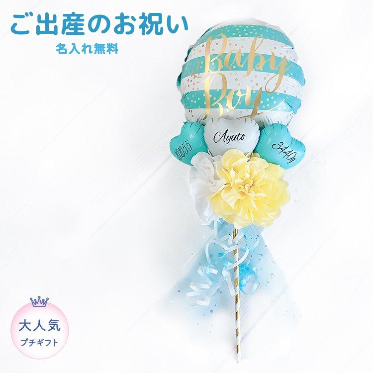 スティックBaby(ブルー)バルーン バルーンギフト サプライズ プチギフト お祝い 出産祝い ブルー カワイイ かわいい 子供 キッズ ストライプ ハート おめでとう