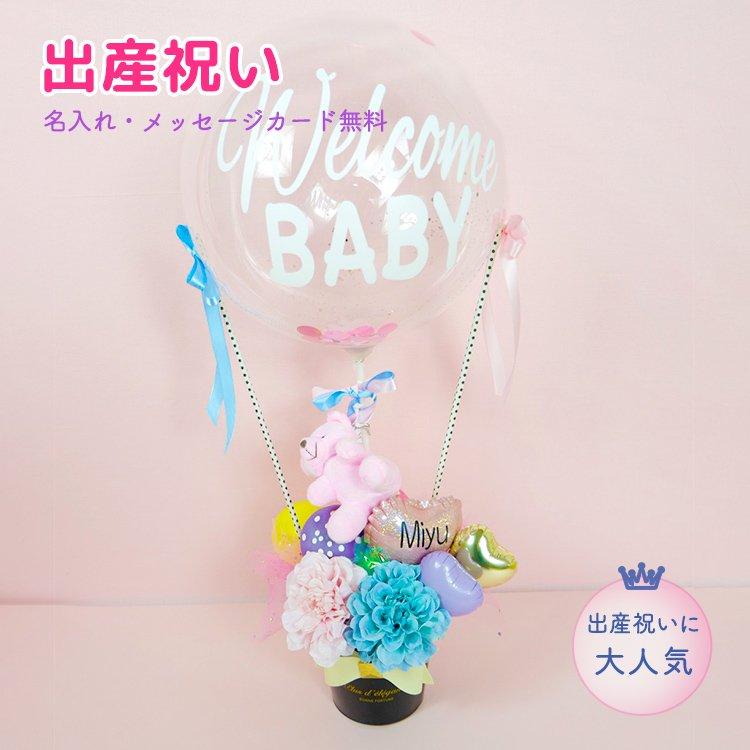 Welcome BABY ベアバルーン バルーン バルーンアレンジ バルーンギフト 出産 出産祝い BABY ピンク 水色 透明 気球 お祝い ギフト コンフェティ ぬいぐるみ くま