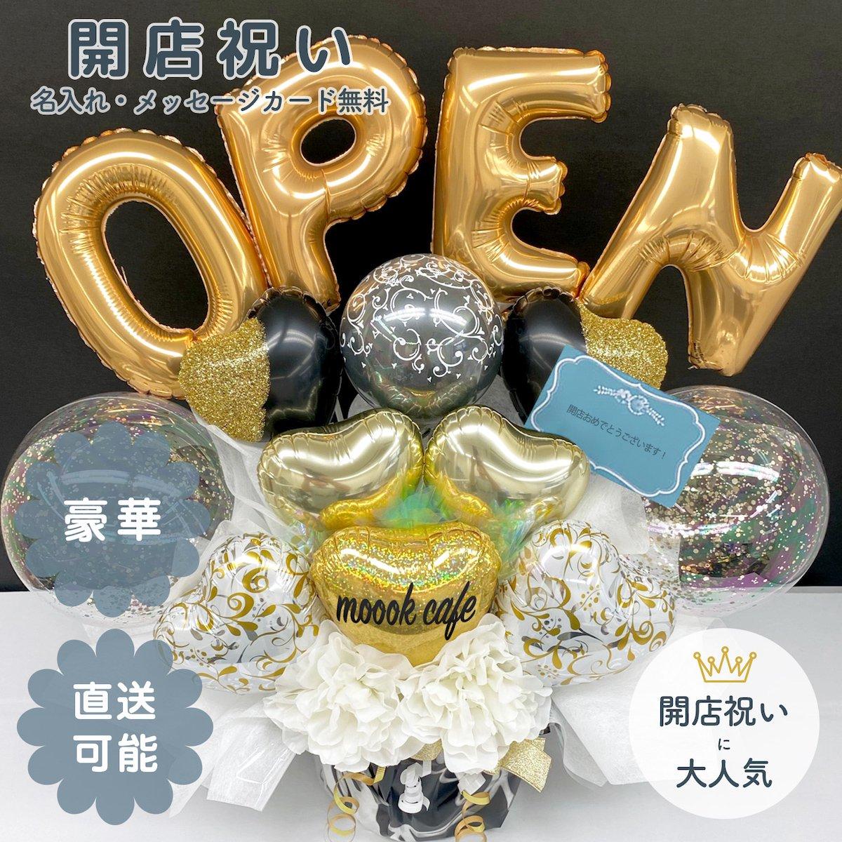 開店祝いバルーン バルーン バルーン開店祝い モノトーン 人気のギフト 周年祝い 名入れ メッセージカード バルーンギフト 1周年 2周年 3周年