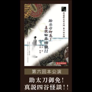 第6回本公演『助太刀御免!真説四谷怪談!!』