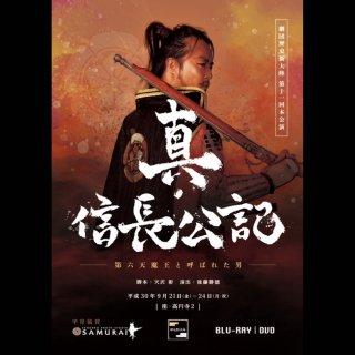 第11回本公演『真・信長公記 -第六天魔王と呼ばれた男-』(Blu-ray & DVD 2枚組)