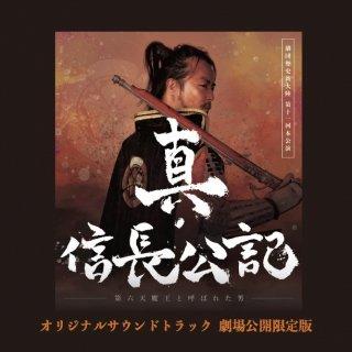 『真・信長公記 -第六天魔王と呼ばれた男-』オリジナルサウンドトラック