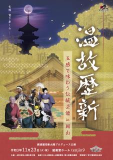 『温故歴新 五感で味わう伝統芸能 in 岡山』チケット(取り置きのみ)