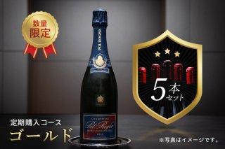 厳選 最高品質ワイン ゴールド(定期購入・5本セット)