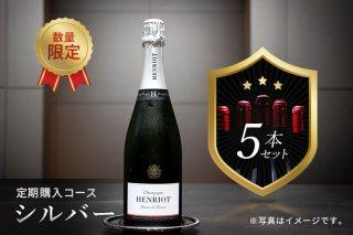 厳選 最高品質ワイン シルバー(定期購入・5本セット)