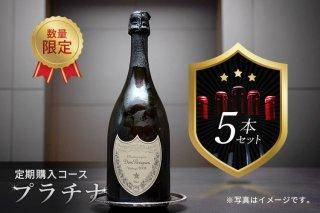 厳選 最高級ワイン プラチナ(定期購入・5本セット)