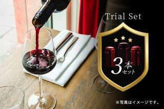 ソムリエ厳選 高級ワインお試しセット(3本)