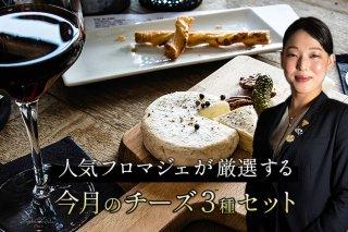 チーズプロフェッショナルが選ぶ【今月のチーズ 3点セット】
