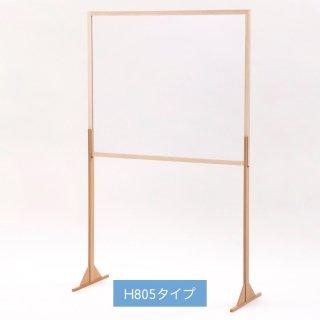 木枠 脚高 パーテーション H805タイプ