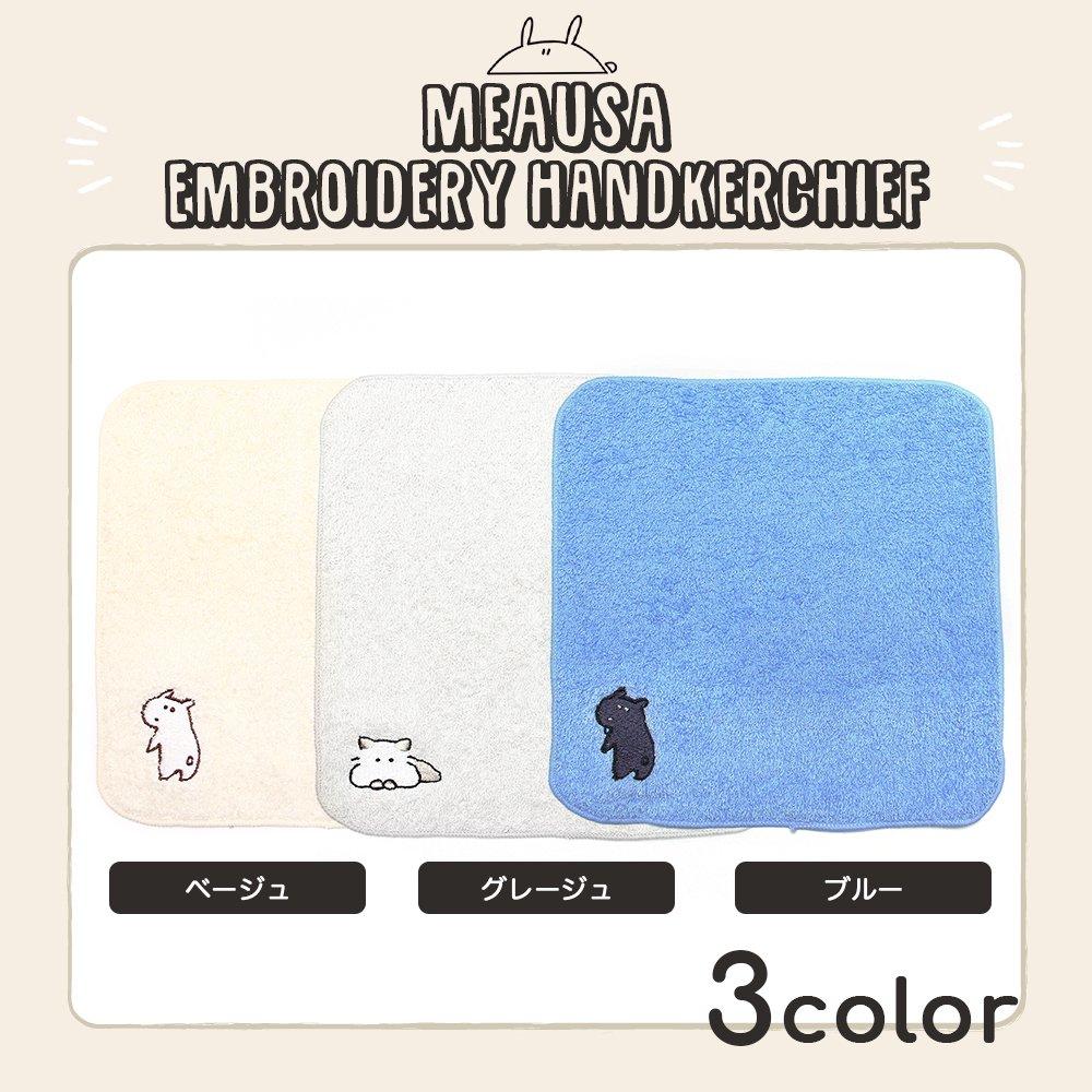 めあうさ刺繍ハンカチタオル(1枚)