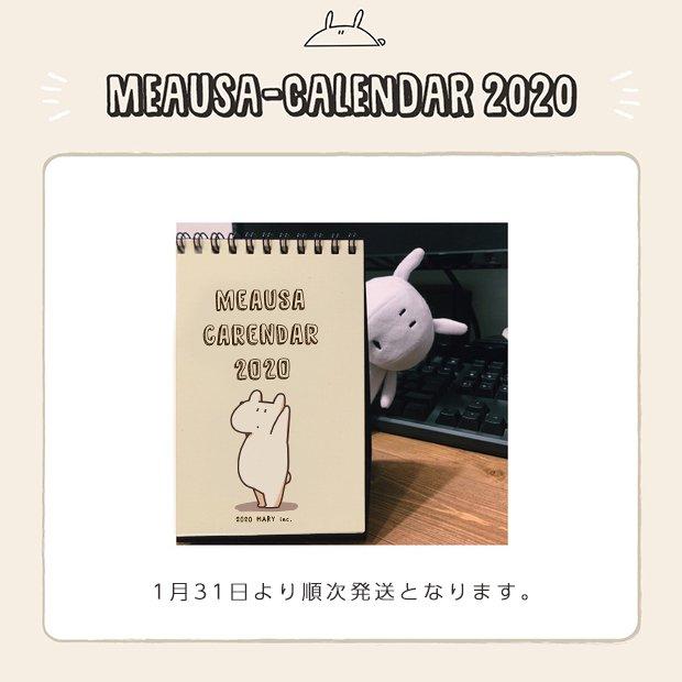 めあうさ卓上カレンダー2020