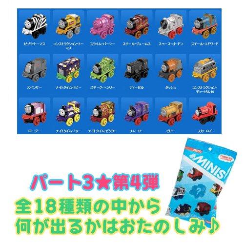 ピングー ミニミニトーマス3 第4弾(全18種類)DFJ15 TO