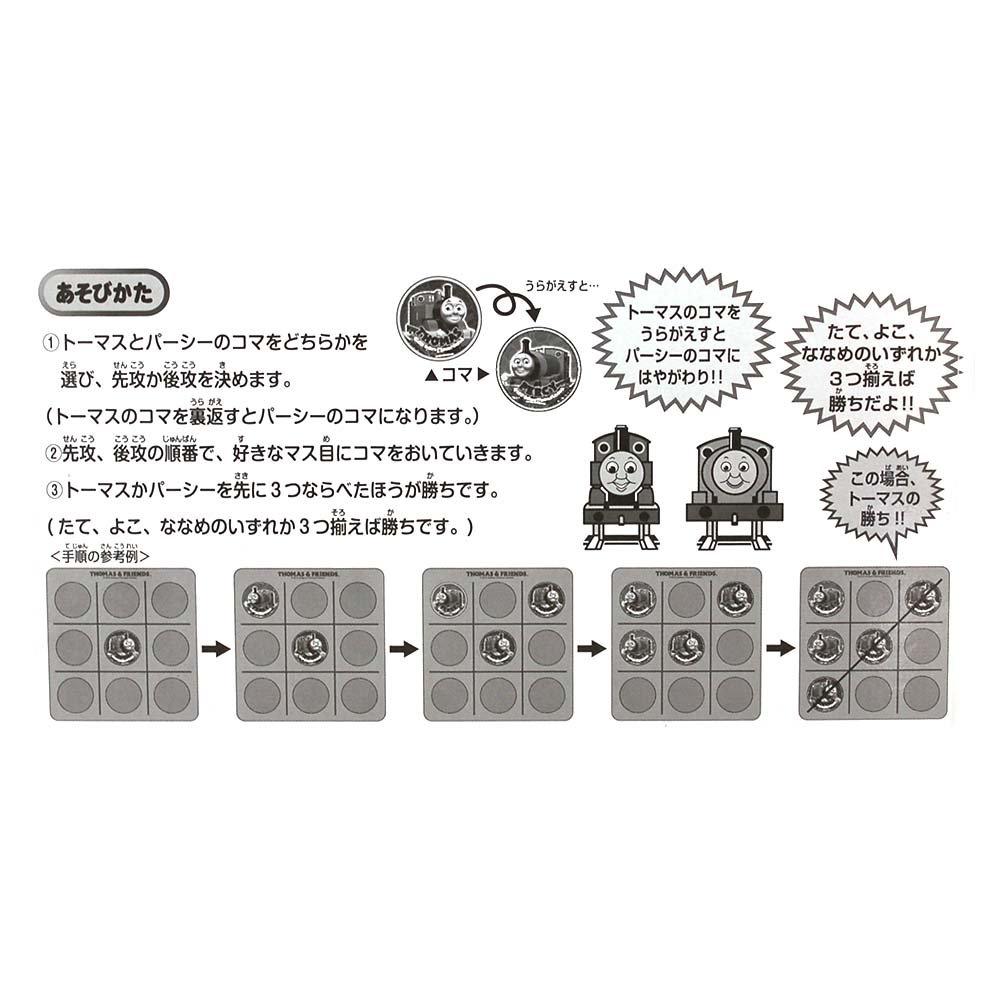 ピングー 【生産終了品】トーマス&パーシー 3もくならべ  TO
