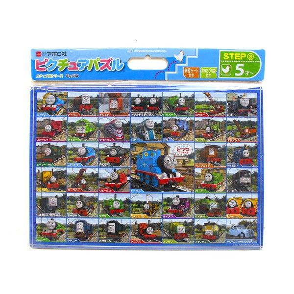 ピングー 【85ピース】ピクチュアパズル トーマスだいしゅうごう2 26-641 TO